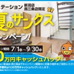 三条市諏訪の新築住宅のキャンペーン