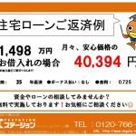 新潟市西区善久の中古住宅の住宅ローン返済例