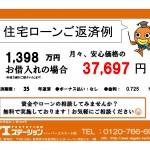 新潟市北区川西の中古住宅の住宅ローン返済例