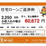 新潟市中央区和合町の新築住宅の住宅ローン返済例
