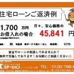 新潟市西区青山新町の中古マンションの住宅ローン返済例