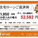 新潟市北区川西の新築住宅の住宅ローン返済例