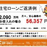 新潟市東区大山の新築住宅の住宅ローン返済例