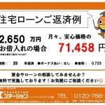 新潟市東区河渡新町の新築住宅の住宅ローン返済例