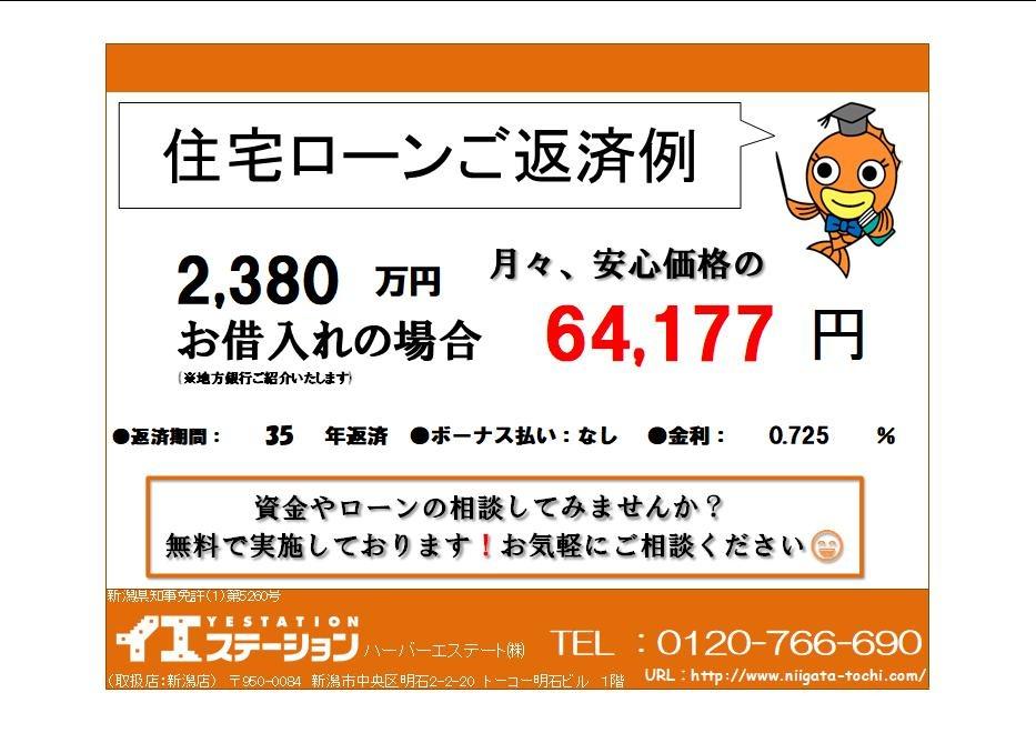 新潟市南区杉菜の【中古住宅】の住宅ローン返済例