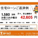 新潟市北区松浜新町の新築住宅の住宅ローン相談