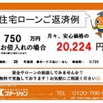新潟市西区上新栄町の中古住宅の住宅ローン返済例