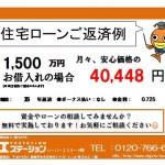新潟市江南区松山の中古住宅の住宅ローン返済例