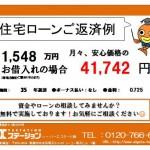 新潟市北区新崎の中古住宅の住宅ローン返済例