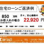 新潟市中央区鳥屋野の中古マンションの住宅ローン返済例