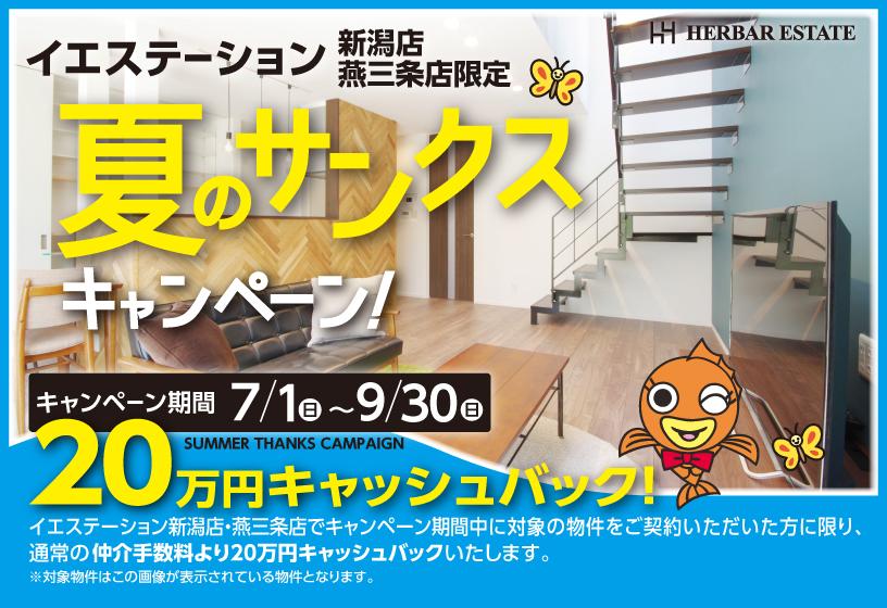 阿賀野市北本町の中古住宅のキャンペーン