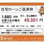 阿賀野市北本町の中古住宅の住宅ローン返済例
