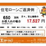 三条市猪子場新田の中古住宅の返済例