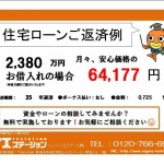 新潟市東区猿ケ馬場の新築住宅の住宅ローン返済例