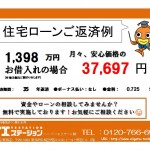 新潟市西区新中浜の中古住宅の住宅ローン返済例
