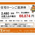 新潟市中央区弁天橋通の新築住宅の住宅ローン返済例