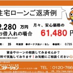 新潟市東区中山の新築住宅の住宅ローン返済例