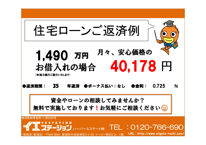 新潟市東区東明の中古住宅の住宅ローン返済例