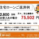 新潟市東区幸栄の中古住宅の住宅ローン返済例