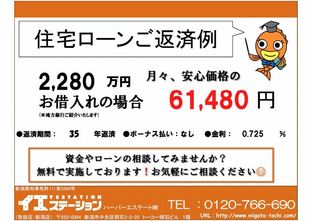 新潟市西区小新の新築住宅の住宅ローン返済例