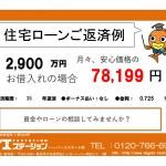 新潟市中央区川端町の中古マンションの住宅ローン返済例