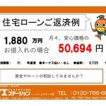 新潟市中央区南笹口の中古マンションの住宅ローン返済例