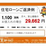新潟市中央区白山浦の不動産投資・収益物件の住宅ローン返済例