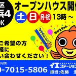 新潟市北区松浜の中古住宅のオープンハウス情報