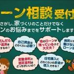 新潟市秋葉区新津東町の中古住宅の住宅ローン相談