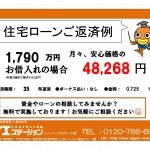 新潟市北区松浜の中古住宅の住宅ローン返済例