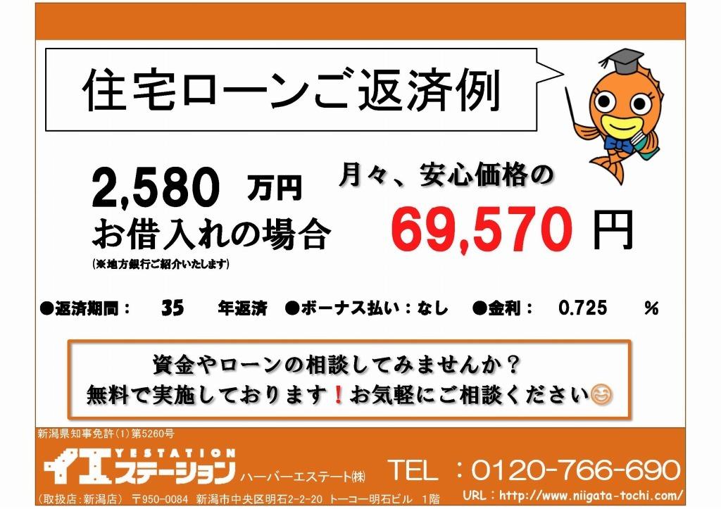 新潟市東区の新築住宅の住宅ローン返済例