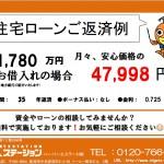 新潟市中央区山二ツの中古住宅の住宅ローン返済例