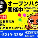 新潟市中央区親松の【中古住宅】不動産情報