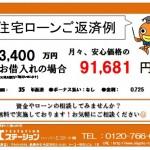新潟市東区新石山の中古住宅の住宅ローン返済例