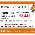 新潟市西区真砂の中古住宅の住宅ローン返済例