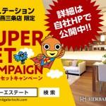 新潟市西区山田の新築住宅のキャンペーン