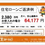 新潟市東区下木戸の新築住宅の住宅ローン返済例