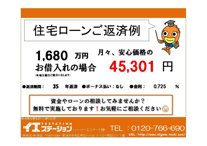 新潟市江南区曙町の中古住宅の住宅ローン返済例