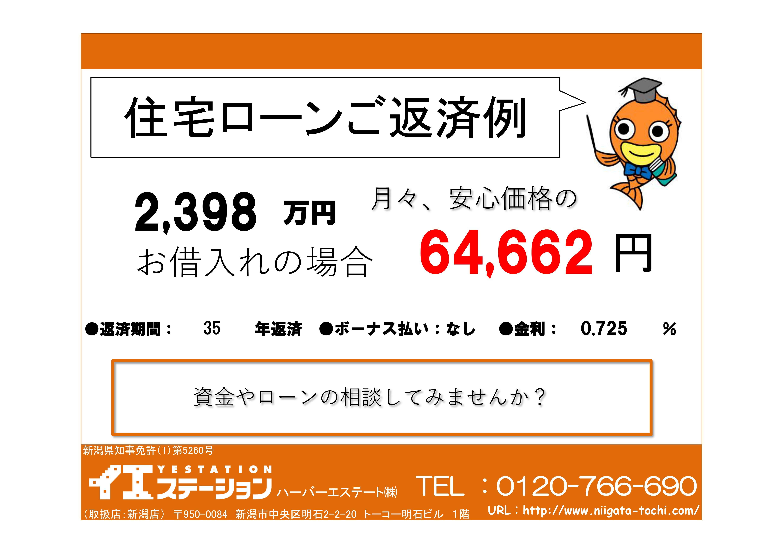 新潟市中央区上所の中古マンションの住宅ローン返済例