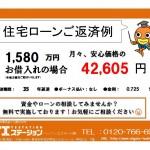 新潟市北区柳原の中古住宅の住宅ローン返済例