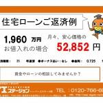 新発田市弓越の中古住宅の住宅ローン返済例