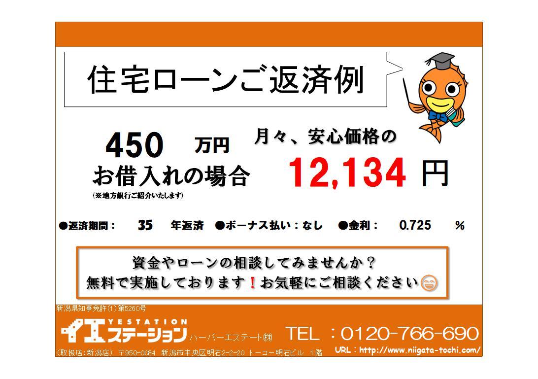 新潟市中央区信濃町の中古マンションのキャンペーン画像