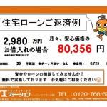 新潟市中央区鐙西の新築住宅の住宅ローン返済例