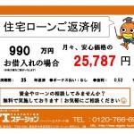 新潟市北区須戸の中古住宅の住宅ローン返済例
