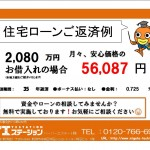 新潟市江南区早通の新築住宅の住宅ローン返済例