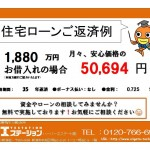 新潟市北区つくし野の新築住宅の住宅ローン返済例