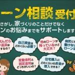 新潟市江南区亀田中島の新築住宅の住宅ローン相談
