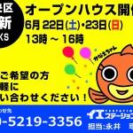 新潟市中央区関新の【新築住宅】不動産情報*c2019050009