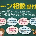 新潟市西区小針南の【中古住宅】不動産情報のローン画像