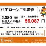 新潟市江南区亀田中島の新築住宅の住宅ローン返済例